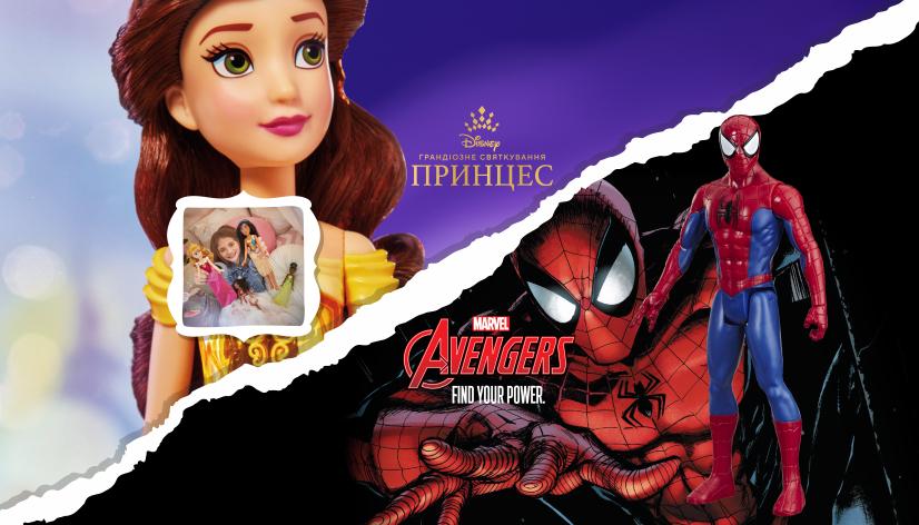 Дивовижний світ Marvel Mania & Disney Princess вже чекає на тебе!