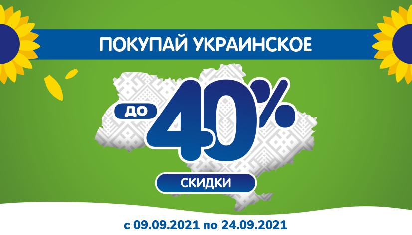 Покупай украинское! Скидки до -40% на товары украинских производителей