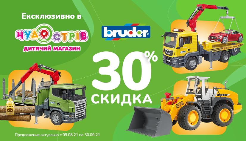Скидка -30% на эксклюзивные машины ТМ Bruder