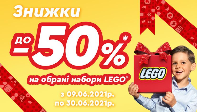 Знижка до -50% на обрані набори LEGO!
