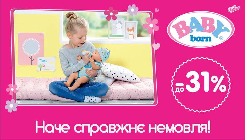 Знижки до -31% на обраний асортимент лялечок  Na! Na! Na! Surprise та BABY BORN