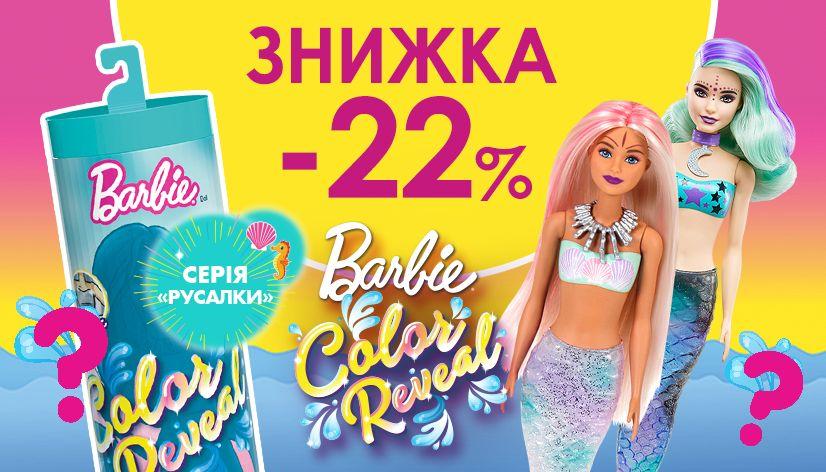 Знижки до -22% на обрані іграшки Barbie Кольорове перевтілення