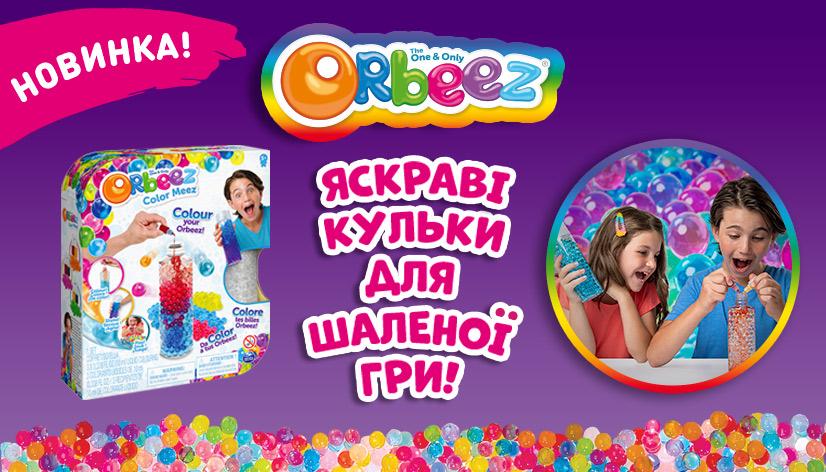 Встречай новинку ТМ Orbeez!