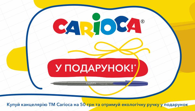 Купуй канцелярію ТМ Carioca та отримуй ручку у подарунок!
