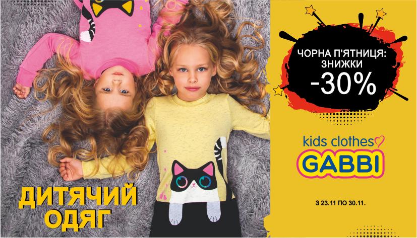 Скидки до -30% на детскую одежду ТМ Габби к Черной пятнице!