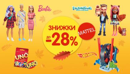 Осінні знижки до -28% на обрані іграшки бренду Mattel
