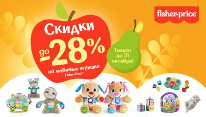 Скидки до - 28% на 18 игрушек ТМ Fisher-Price