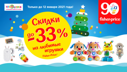 Скидки до -33% на любимые игрушки Fisher-Price