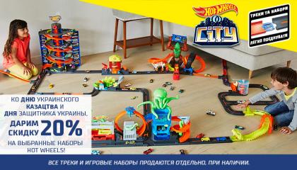 Скидка -20% на выбранные наборы Hot Wheels ко дню Защитников