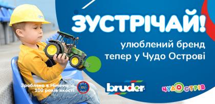Непревзойденные игрушки ТМ Bruder уже в Чудо Остров!