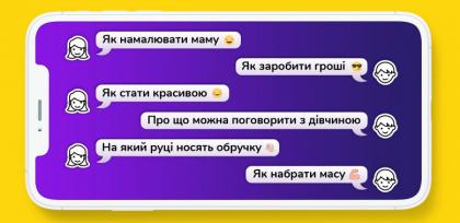 Що школярі шукають в Інтернетах?