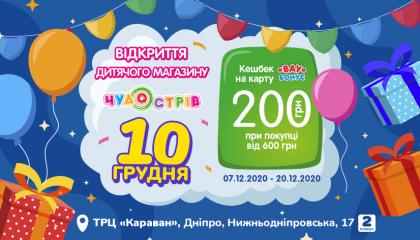 Відкриття вже четвертого Чудо Острова в місті Дніпро!