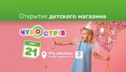 Грандиозное открытие в Харькове!