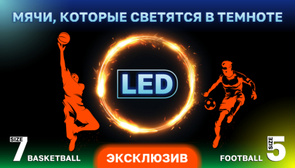 Мячи, которые светятся в темноте!
