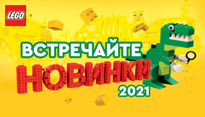 Новинки LEGO уже в Чудо Остров!