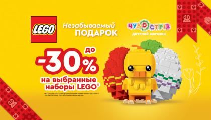 Скидка до -30% на выбранные наборы LEGO к празднику Пасхи