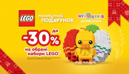Знижка до -30% на обрані набори LEGO до свята Великодня