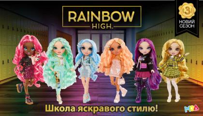 Цветочная новинка от Rainbow High!