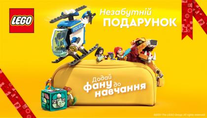 Снова в школу с LEGO!