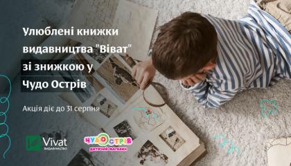 Знижки до -25% на дитячу літературу видавництва