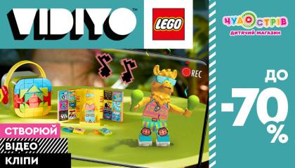 Скидка до -70% на наборы LEGO Vidiyo