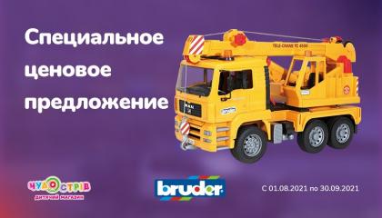 Скидки -20% на выбранные игрушки ТМ Bruder
