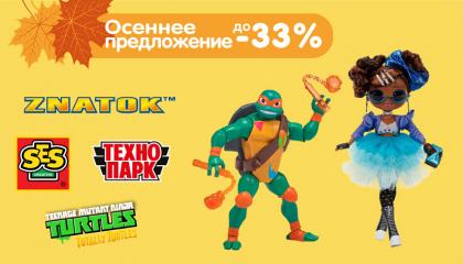 Скидки до -33% на товары TMNT, LOL Surprise, Ses, Technopark и другие