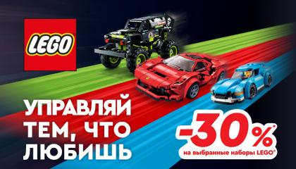 Скидка до -30% на выбранные наборы LEGO для мальчиков