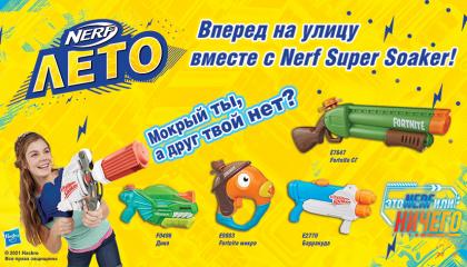 Встречай новинки Nerf Super Soaker к жаркому лету