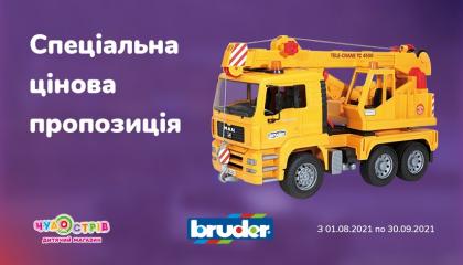 Знижки -20% на обрані іграшки ТМ Bruder