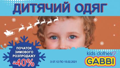 Зимова казка от ТМ ГАББИ - 40% на дитячий одяг
