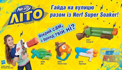 Зустрічай новинки Nerf Super Soaker до спекотного літа