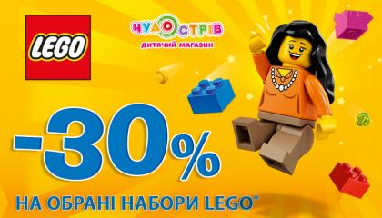 Літній розпродаж: -30% на обрані набори LEGO