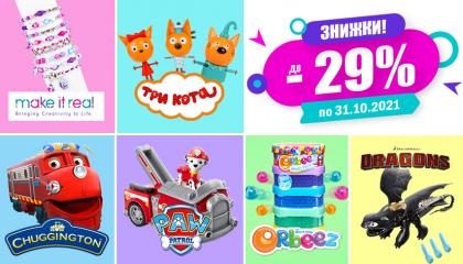 Знижки до -29% на обрані іграшки ТМ Три кота, Paw Patrol, Orbeez та інші