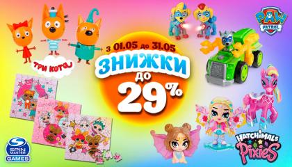 Знижки до -29% на обрані іграшки ТМ Spin Master, Три кота, Hatchimals та Paw Patrol