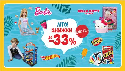 Знижки до -33% на обрані іграшки бренду Mattel
