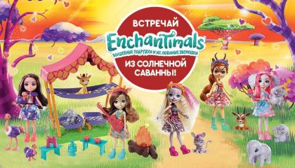 Встречай новинки Enchantimals Солнечная саванна в Чудо Остров!