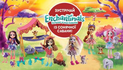 Зустрічай новинки Enchantimals Сонячна савана в Чудо Острів!