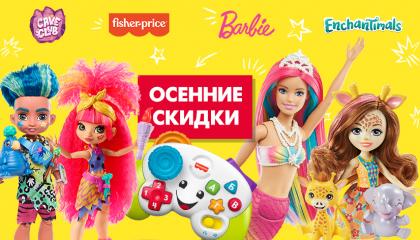 Back to school с игрушками бренда Mattel