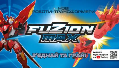 Новинка бренда Fuzion Max уже в Чудо Остров!
