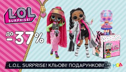 Скидки до -37% на L.O.L. Surprise! серии Big B.B.Doll!