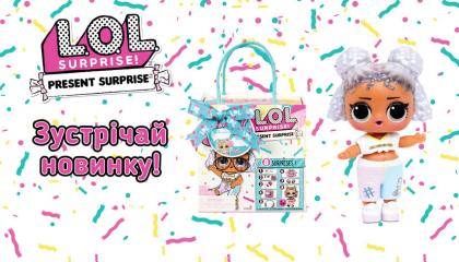 Новинки LOL Surprise! серій Present Surprise та Color Change вже у Чудо Острів!