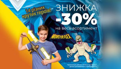 Знижка -30% на весь асортимент ТМ Monster Flex