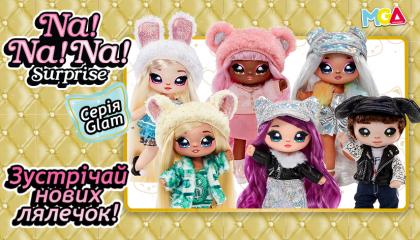 Зустрічай новинки Na! Na! Na! Surprise серії Glam в магазинах нашої мережі!