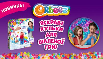 Зустрічай новинку ТМ Orbeez!