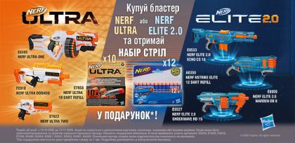 Акция подарок за покупку Nerf Elite 2.0 или Nerf Ultra