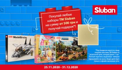 Покупай конструкторы ТМ Sluban на сумму от 500 гривен и получи подарок*