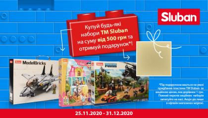Купуй конструктори ТМ Sluban на суму від 500 гривень та отримуй подарунок*