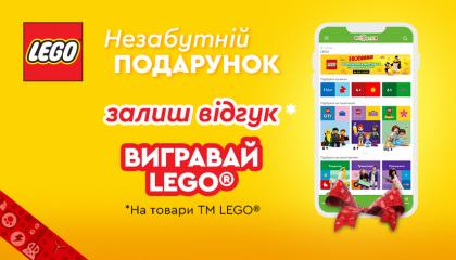 Залиш відгук - вигравай LEGO!