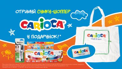 Купуй канцелярію ТМ Carioca та отримуй сумку-шоппер у подарунок